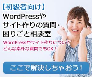 WordPressやサイト作りの質問・困りごと相談室