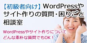 WordPressやサイト作りの質問・お困りごと相談室