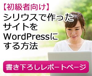 【初級者向け】シリウスで作った  サイトをWordPressにする方法