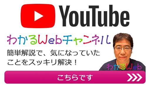 YouTubeわかるWebチャンネル
